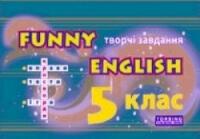 Funny English. Англійска мова 5 клас (творчі завдання, ігри, кросворди)