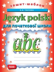 Обкладинка Jezyk polski для початкової школи. Зошит-шаблон.