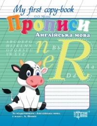 My first copy-book. Прописи Англійська мова (за підручником Англійська мова, 1 клас А. Несвіт)