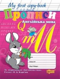 My first copy-book. Прописи з англійської мови до підручника Карп'юк 1 класс.