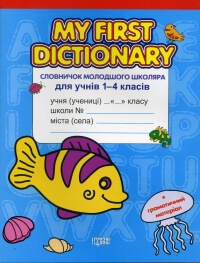 My first dictionary. Словник молодшого школяра з англійської мови для учнів 1-4 класів + граматичний матеріал