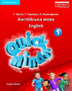 Обкладинка Quick Minds 1 for Ukraine (м'яка обкладинка)
