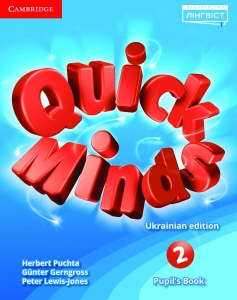Обкладинка Quick Minds 2 for Ukraine (м'яка обкладинка)