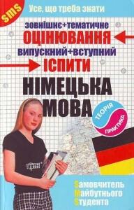 SMS Німецька мова. Самовчитель майбутнього студента