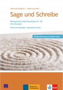 Sage und Schreibe (Посібник для вивчення лексики німецької мови – Базовий рівень)