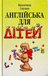 Обкладинка Англійська для дітей - Валентина Скульте