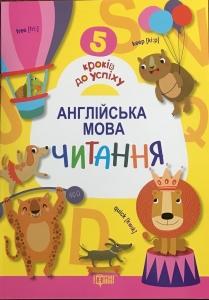 Англійська мова для малюків від 2 до 5 років (Серія «Маленький геній»)