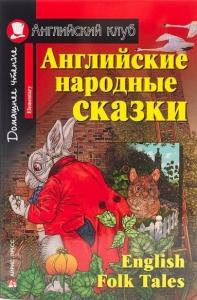 Обкладинка Английские народные сказки / English Folk Tales (Elementary)
