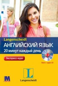 Самовчитель англійської мови (Практичний курс з 4 CD)