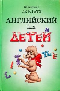 Обкладинка Английский для детей - Валентина Скультэ