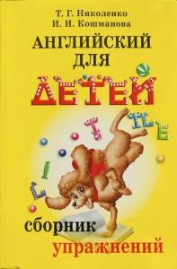 Обкладинка Английский для детей – Сборник упражнений (В. Скультэ)