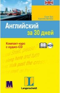 Англійська за 30 днів (Компакт-курс з аудіо-CD)