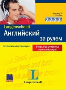 Англійська за кермом + 4 CD