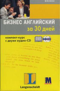 Бизнес английский за 30 дней (Компакт-курс с аудио-CD)