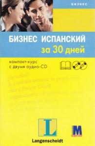 Бизнес испанский за 30 дней (Компакт-курс с аудио-CD)