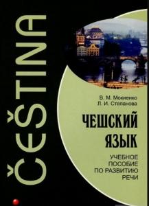 Обкладинка Чешский язык Учебное пособие по развитию речи