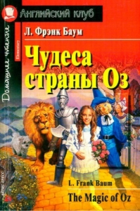 Обкладинка Чудеса страны Оз / The Magic of Oz (Elementary)