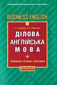 Ділова англійська мова (+ словник бізнес-лексики)