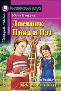 Обкладинка Дневник Ника и Пэт / Nick and Pat's Diary (Beginner)
