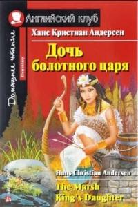 Обкладинка Дочь болотного царя / The Marsh King's Daughter (Elementary)