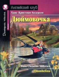 Обкладинка Дюймовочка / Thumbelina (Beginner)
