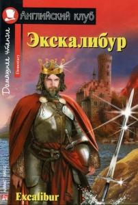 Обкладинка Экскалибур. Меч короля Артура / Excalibur (Elementary)