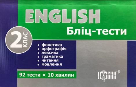 ENGLISH  Бліц — тести 2 клас