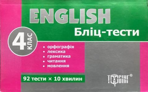 ENGLISH  Бліц — тести 4 клас