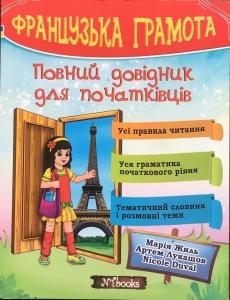 Усі розмовні теми з французької мови (початковий рівень)