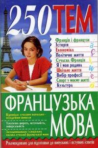 Французька мова – 250 тем