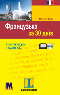 Французька за 30 днів (Компакт-курс з аудіо-CD)