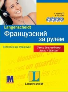 Французька за кермом + 4 CD