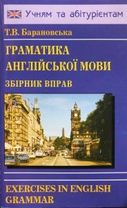 Обкладинка Граматика Англійської  мови (Т.Барановська)