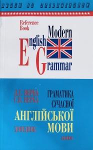 Обкладинка Граматика Сучасної Англійської  мови (Верба)