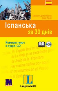 Іспанська за 30 днів (Компакт-курс з аудіо-CD)