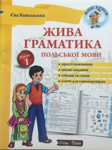 Обкладинка Жива Граматика Польської Мови