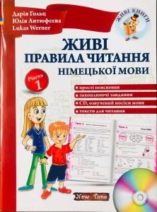 Німецька мова в таблицях і схемах (Для учнів початкових класів)