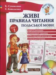 Обкладинка Живі Правила Читання Польської Мови