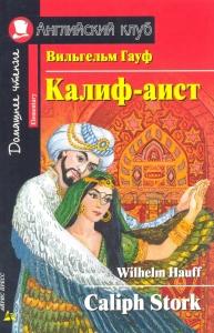 Обкладинка Калиф-аист / Caliph Stork (Elementary)