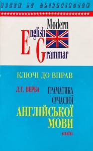 Обкладинка Ключі до Граматики Сучасної Англійської  мови (Верба)