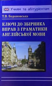 Обкладинка Ключі до збірника вправ з Граматики Англійської мови (Барановська)