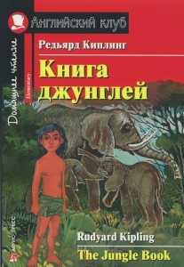 Обкладинка Книга джунглей / The Jungle Book (Elementary)