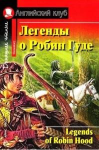 Обкладинка Легенды о Робин Гуде / Legends of Robin Hood (Elementary)