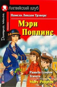 Обкладинка Мэри Поппинс / Mary Poppins (Elementary)