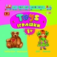 Мій перший словничок АВС Іграшки. Toys (1 +)