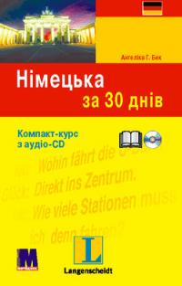 Німецька за 30 днів (Компакт-курс з аудіо-CD)