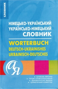 Німецько-український і українсько-німецький словник