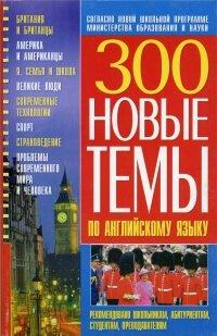 Новые темы по английскому языку 300