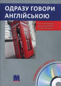 Одразу говори англійською (Розмовник з аудіо-CD)