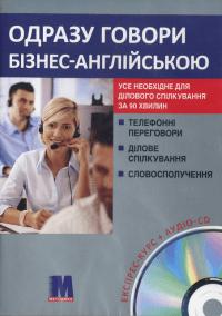 Одразу говори бізнес-англійською (Експрес курс з аудіо-CD)